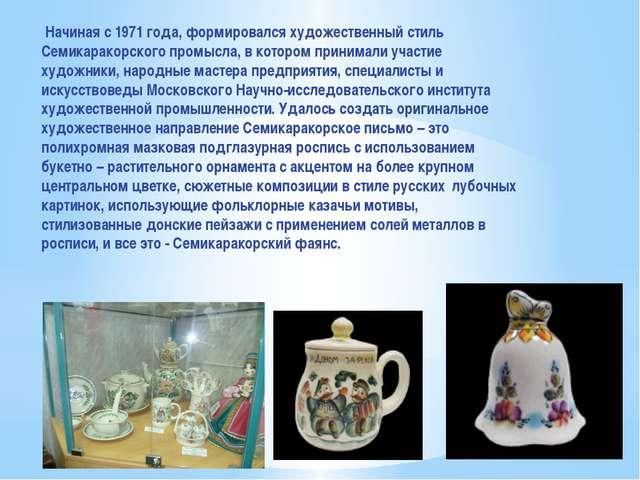 Начиная с 1971 года, формировался художественный стиль Семикаракорского пром...