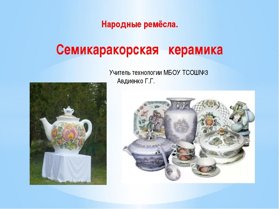 Народные ремёсла. Семикаракорская керамика Учитель технологии МБОУ ТСОШ№3 Авд...