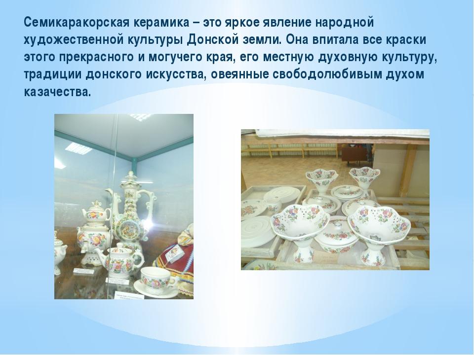 Семикаракорская керамика – это яркое явление народной художественной культуры...