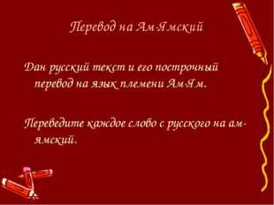 Перевод на Ам-Ямский Дан русский текст и его построчный перевод на язык племе