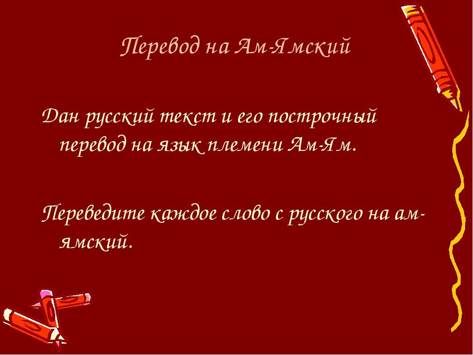 Перевод на Ам-Ямский Дан русский текст и его построчный перевод на язык племе...