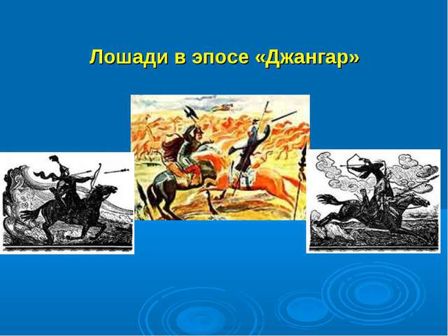 Лошади в эпосе «Джангар»