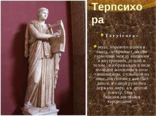 Терпсихора Teryicora – муза хорового пения и танца - открывает людям