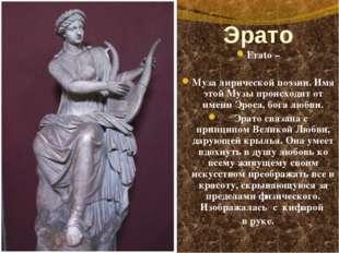 Эрато Erato – Муза лирической поэзии. Имя этой Музы происходит от имени Эроса