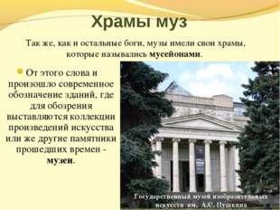 Храмы муз От этого слова и произошло современное обозначение зданий, где для