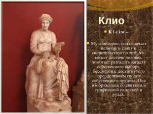 Клио Kleiw – Муза истории, она означает величие и славу и свидетельствует