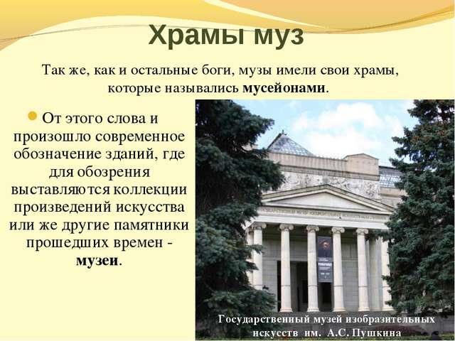 Храмы муз От этого слова и произошло современное обозначение зданий, где для...
