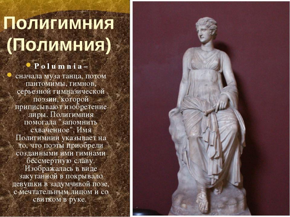 Полигимния (Полимния) Polumnia – сначала муза танца, потом пантомимы,...