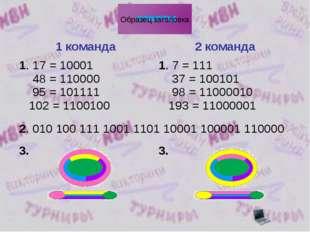 http://www.igraza.ru/page-1-1-14.html http://aleshko.ucoz.ru/load/rebusy_po_