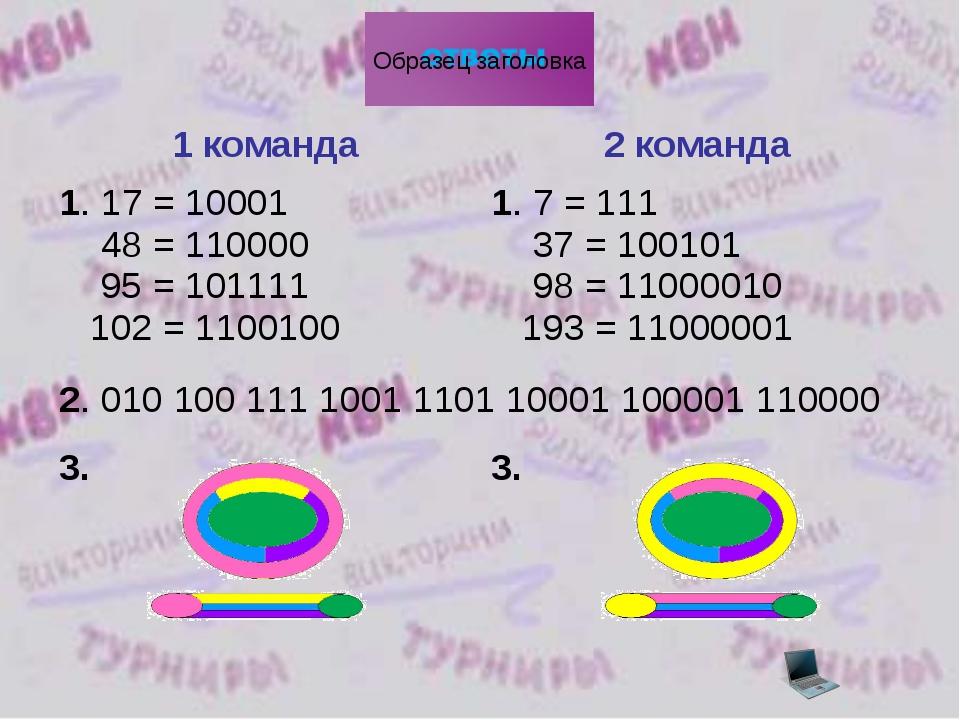 http://www.igraza.ru/page-1-1-14.html http://aleshko.ucoz.ru/load/rebusy_po_...