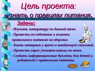 Цель проекта: узнать о правилах питания. Задачи: - Изучить литературу по данн