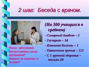 2 шаг: Беседа с врачом. (На 300 учащихся в среднем) - Сахарный диабет – 2 -