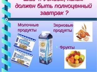 Шаг 4: Узнаём, каким должен быть полноценный завтрак ? Зерновые продукты Фру