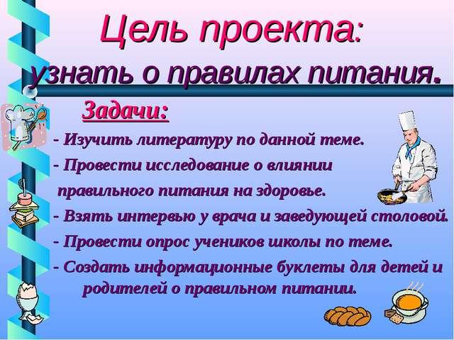 Цель проекта: узнать о правилах питания. Задачи: - Изучить литературу по данн...