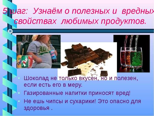 5 шаг: Узнаём о полезных и вредных свойствах любимых продуктов. Шоколад не то...