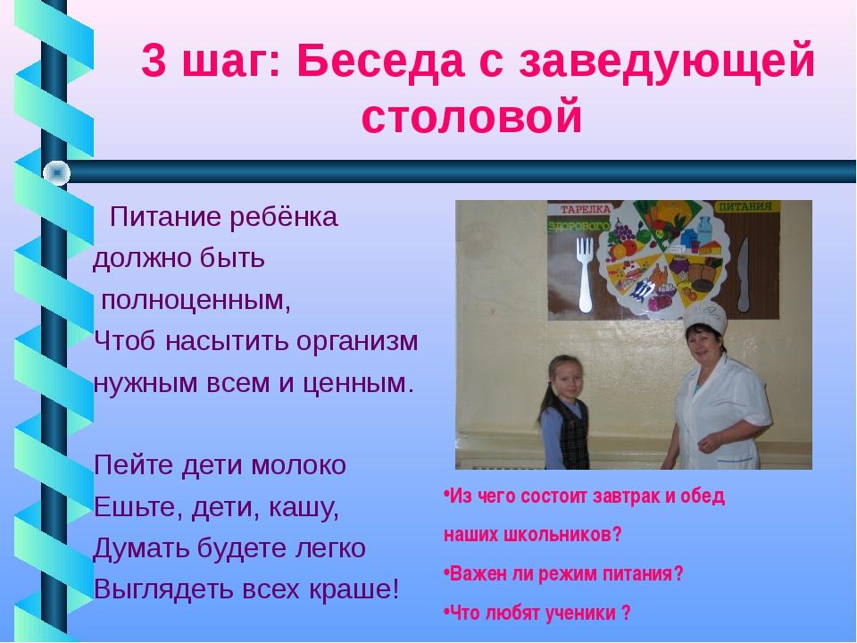 3 шаг: Беседа с заведующей столовой Питание ребёнка должно быть полноценным,...