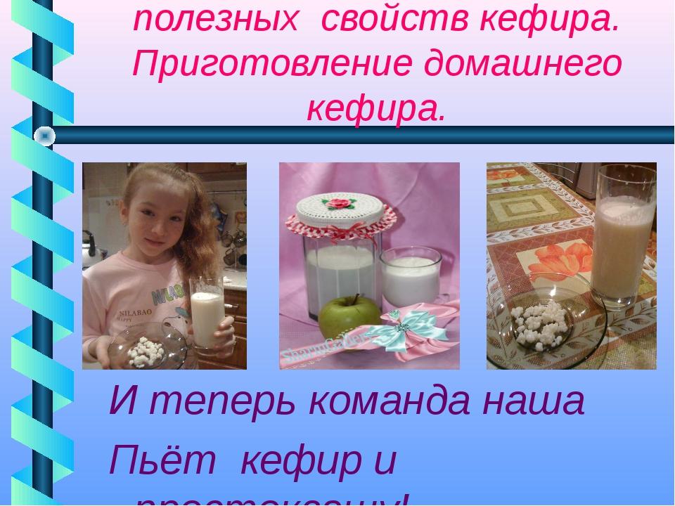6 шаг: Изучение полезных свойств кефира. Приготовление домашнего кефира. И те...