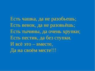 Есть чашка, да не разобьешь; Есть венок, да не разовьёшь; Есть тычины, да оче