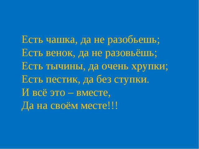 Есть чашка, да не разобьешь; Есть венок, да не разовьёшь; Есть тычины, да оче...
