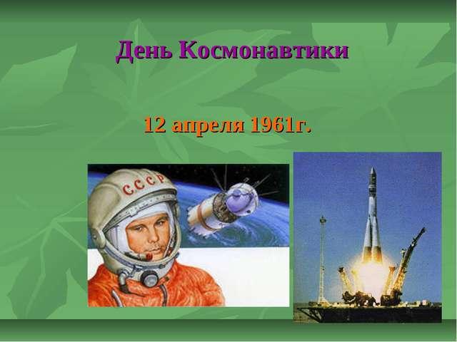 День Космонавтики 12 апреля 1961г.