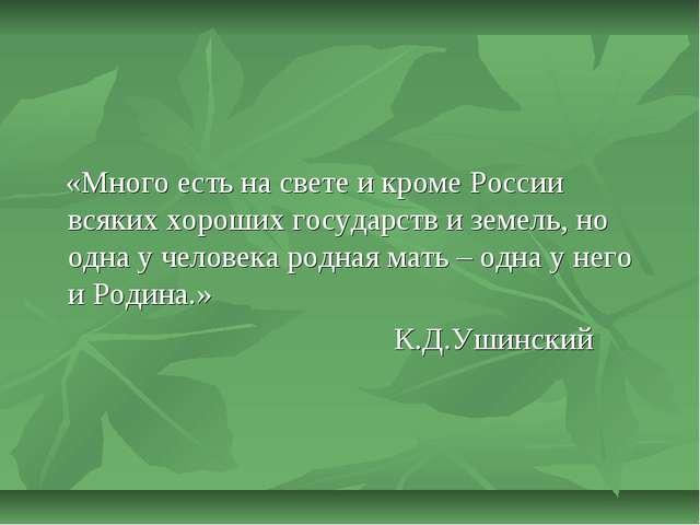 «Много есть на свете и кроме России всяких хороших государств и земель, но о...