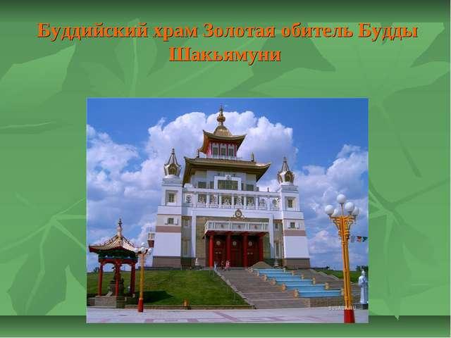 Буддийский храм Золотая обитель Будды Шакьямуни