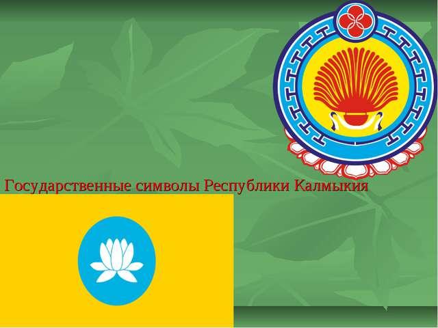 Государственные символы Республики Калмыкия