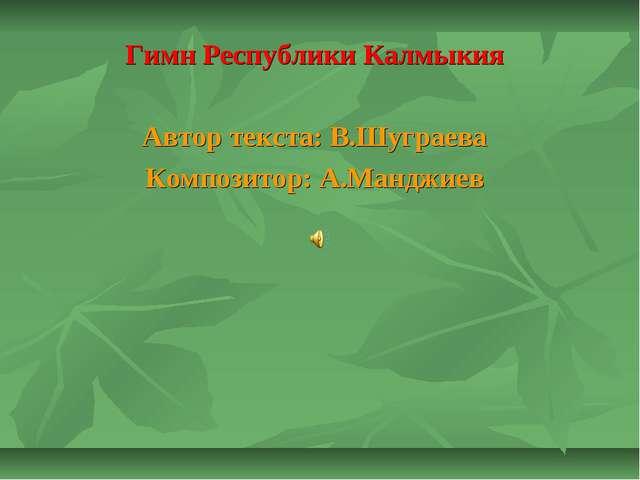 Гимн Республики Калмыкия Автор текста: В.Шуграева Композитор: А.Манджиев