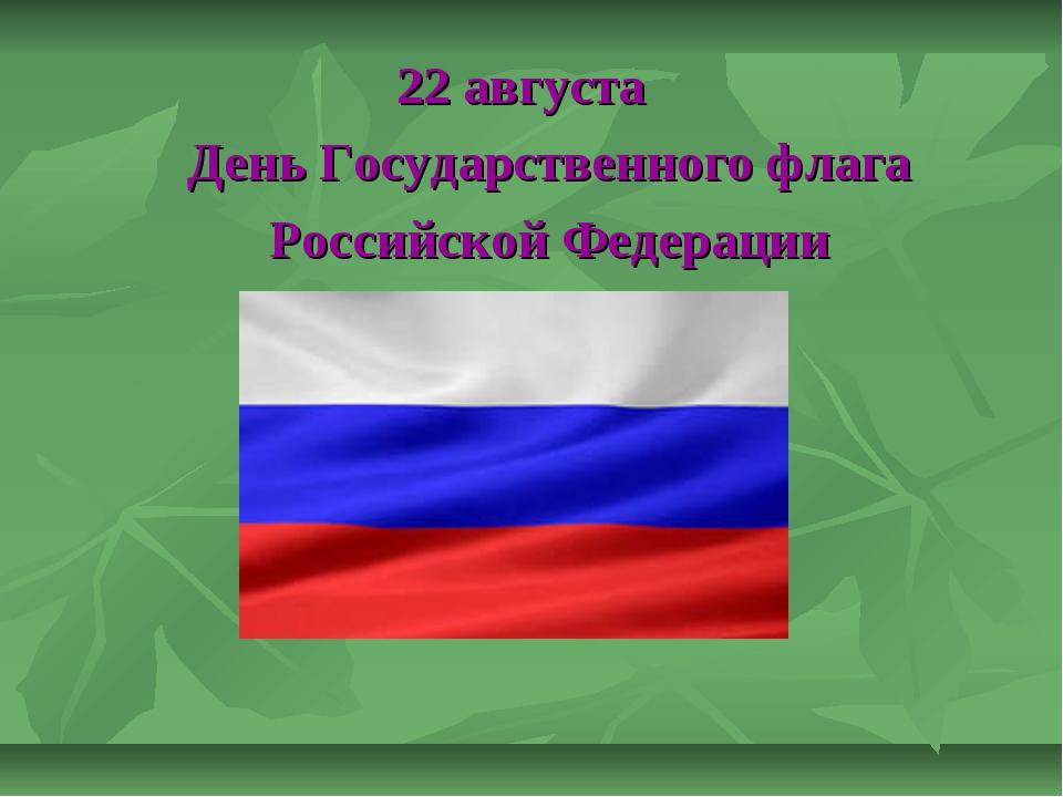 22 августа День Государственного флага Российской Федерации