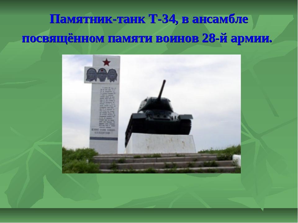 Памятник-танк Т-34, в ансамбле посвящённом памяти воинов 28-й армии.