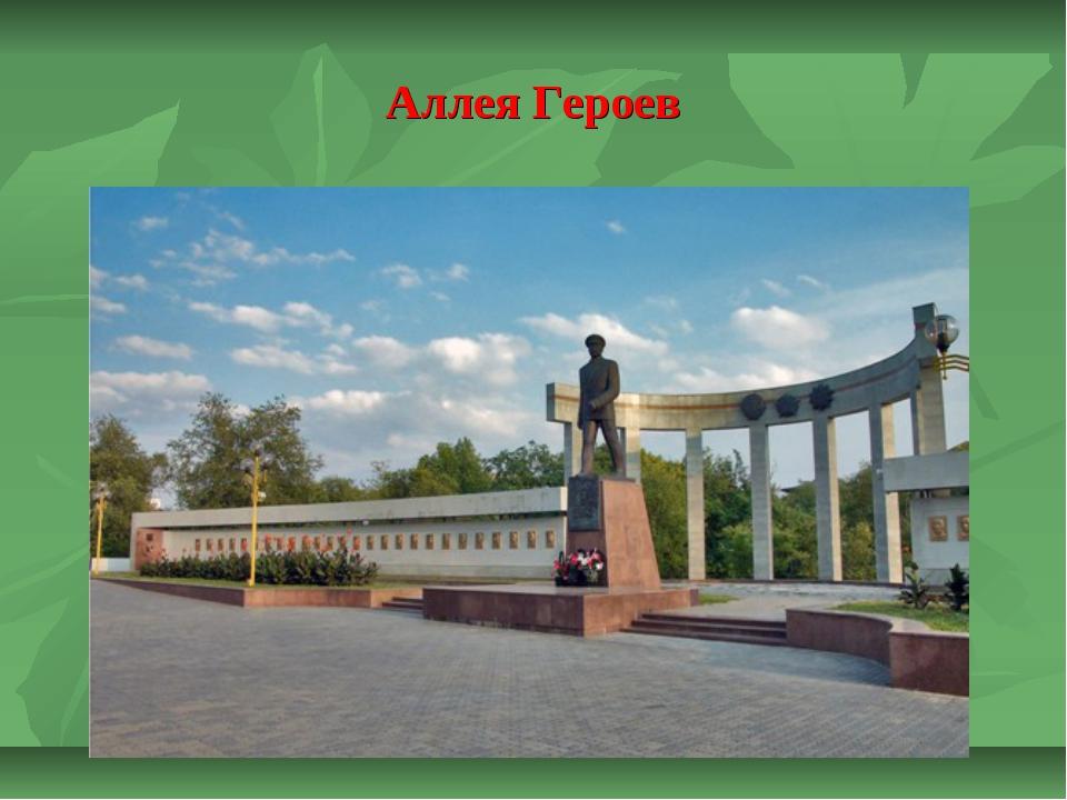 Аллея Героев