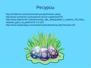 Ресурсы http://hodakova.net/raznoe/krasivye-paskhalnye-yaitsa http://www.dome