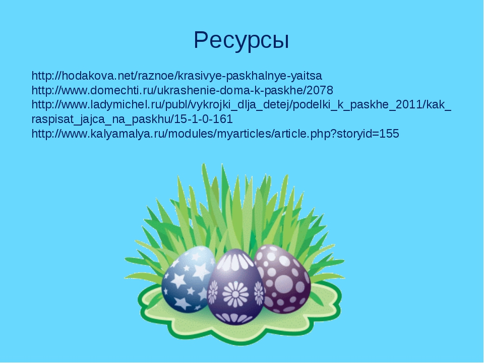 Ресурсы http://hodakova.net/raznoe/krasivye-paskhalnye-yaitsa http://www.dome...
