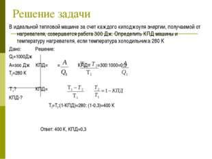 Решение задачи В идеальной тепловой машине за счет каждого килоджоуля энергии