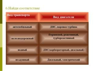 6.Найди соответствие