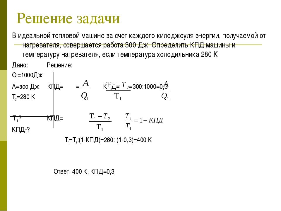 Решение задачи В идеальной тепловой машине за счет каждого килоджоуля энергии...