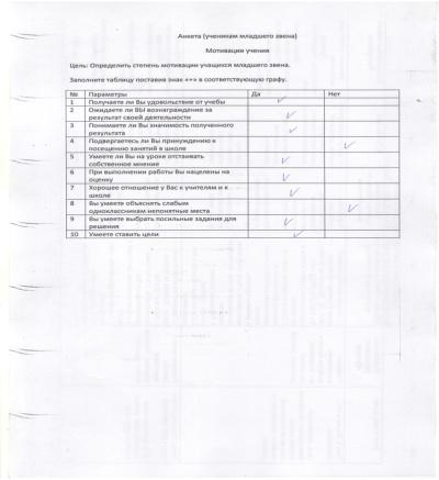 D:\курсы\материал Монастырева\сканер\анкета школ1 001.jpg