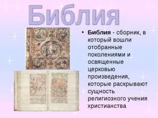 Библия - сборник, в который вошли отобранные поколениями и освященные церковь