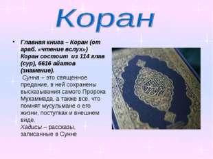 Главная книга – Коран (от араб. «чтение вслух») Коран состоит из 114 глав (су