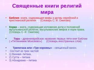 Священные книги религий мира Библия- книга, содержащая мифы и догмы еврейской