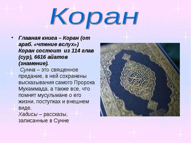 Главная книга – Коран (от араб. «чтение вслух») Коран состоит из 114 глав (су...