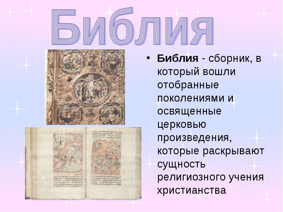 Библия - сборник, в который вошли отобранные поколениями и освященные церковь...