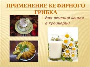 ПРИМЕНЕНИЕ КЕФИРНОГО ГРИБКА для лечения кашля в кулинарии