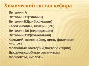 Химический состав кефира Витамин А ВитаминВ1(тиамин) ВитаминВ2(рибофлавин) Ка