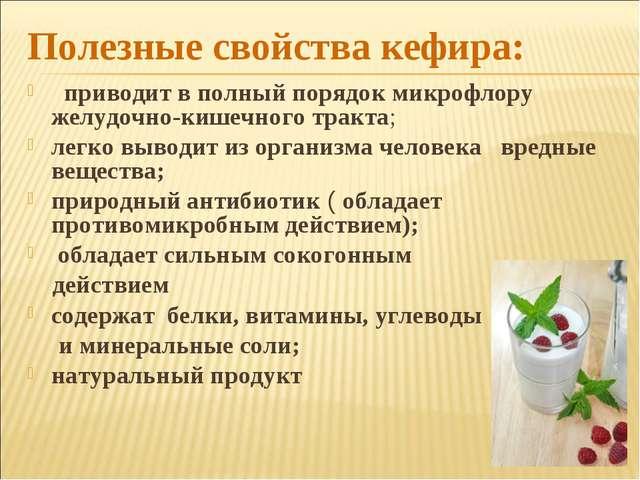 Полезные свойства кефира: приводит в полный порядок микрофлору желудочно-кише...