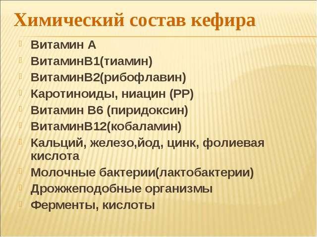 Химический состав кефира Витамин А ВитаминВ1(тиамин) ВитаминВ2(рибофлавин) Ка...