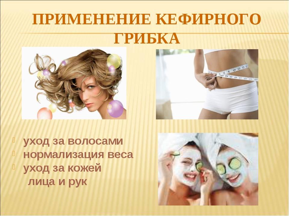 ПРИМЕНЕНИЕ КЕФИРНОГО ГРИБКА уход за волосами нормализация веса уход за кожей...