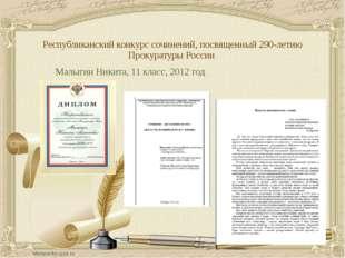 Республиканский конкурс сочинений, посвященный 290-летию Прокуратуры России М