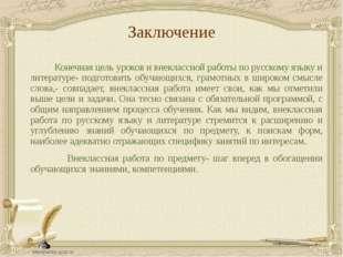 Заключение Конечная цель уроков и внеклассной работы по русскому языку и лите