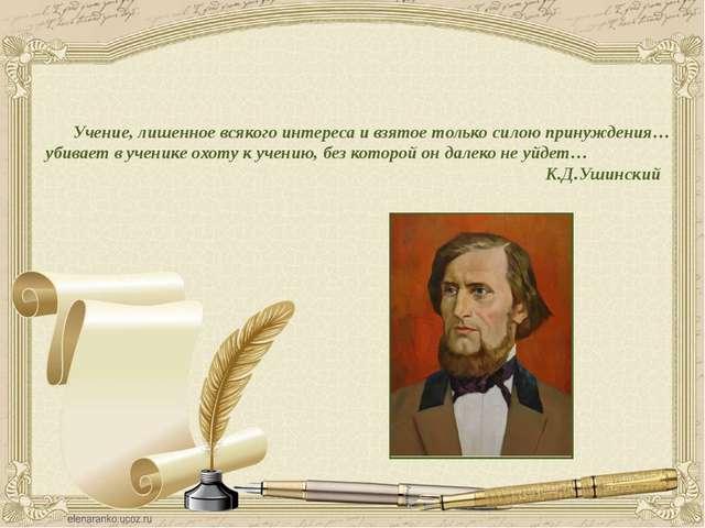 Учение, лишенное всякого интереса и взятое только силою принуждения… убивает...